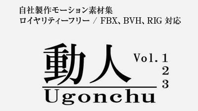 動人-Ugonchu-