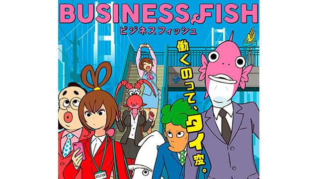 テレビアニメ「ビジネスフィッシュ」